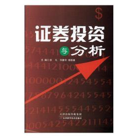 正版书籍证劵投资与分析 未知 天津科学技术出版社