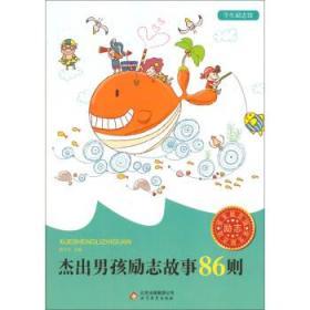 正版书籍杰出男孩励志故事86则 未知 北京教育