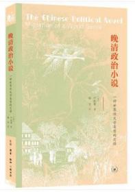 正版书籍新书--晚清政治小说:一种世界性文学类型的迁移 未知 生