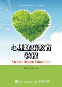 正版书籍心理健康教育教程 默认未知 人民邮电