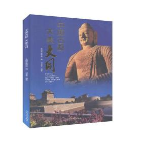 正版书籍文化古都大美大同 未知 中国大地