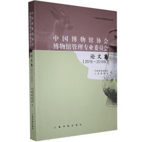 正版书籍中国博物馆协会博物馆管理专业委员会论文集:2018-2019年