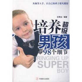 正版书籍培养超级男孩的98个细节 未知 中国致公出版社
