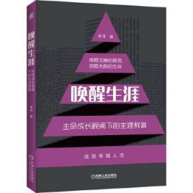 正版书籍唤醒生涯——生命成长视阈下的生涯教育 未知 机械工业出
