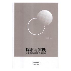 正版书籍探索与实践 应用型语言服务人才培养 未知 中国对外翻译