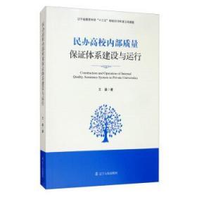 正版书籍民办高校内部质量保证体系建设与运行 未知 辽宁人民出版