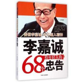 正版书籍李嘉诚给年轻人的68个忠告 未知 中国言实