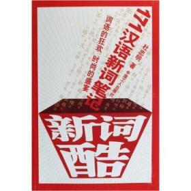 正版书籍新词酷 未知 中国工人出版社