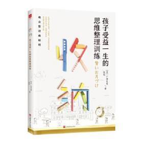 正版书籍孩子受益一生的思维整理训料 未知 中国华侨出版社
