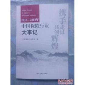 正版书籍2013-2014年中国保险行业大事记 未知 中国金融