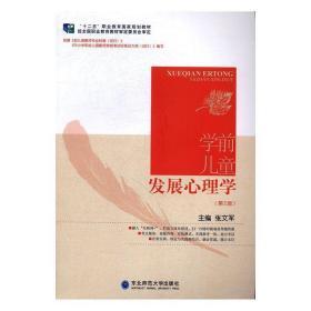 正版书籍学前儿童发展心理学 默认未知 东北师大