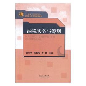 正版书籍纳税实务与筹划 未知 山东人民出版社