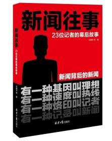 正版书籍新闻往事23位记者的幕后故事 未知 北京日报
