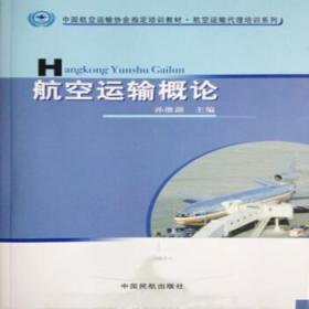 正版书籍航空运输概论 未知 中国民航出版社