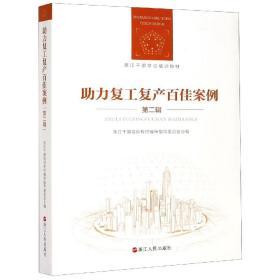 正版书籍助力复工复产百佳案例 第二辑 未知 浙江人民出版社