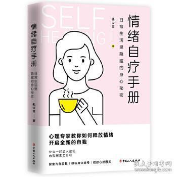 正版书籍情绪自疗手册:日常生活里隐藏的身心秘密 默认未知 中国