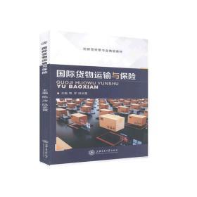正版书籍国际货物运输与保险(双色) 未知 上海交通大学出版社