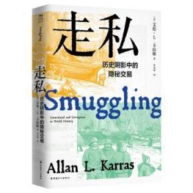 正版书籍走私 : 历史阴影中的隐秘交易 未知 中国工人出版社