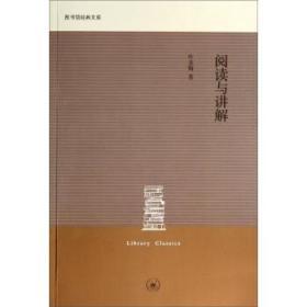 正版书籍图书馆经典文库·C--阅读与讲解 未知 生活.读书.新知三