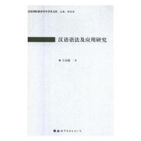 正版书籍汉语语法及应用研究 未知 世界图书
