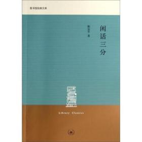 正版书籍图书馆经典文库·D--闲话三分 未知 生活.读书.新知三联