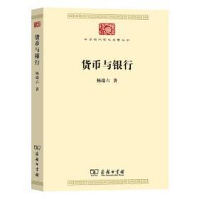 正版书籍货币与银行 未知 商务印书馆