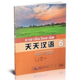 正版书籍天天汉语 6 专著 泰国中学汉语课本(无光盘) 未知 语言