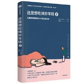 正版书籍还是想吃辣炒年糕2 默认未知 中信出版