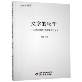 正版书籍文字的秋千-大成长背景中的创新写作教育 未知 北京教育