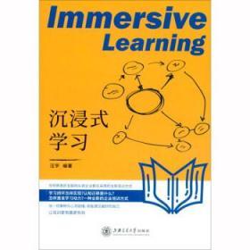 正版书籍沉浸式学习 未知 上海交通大学出版社