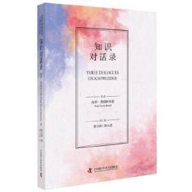 正版书籍知识对话录  (软精装) 默认未知 中国科学技术