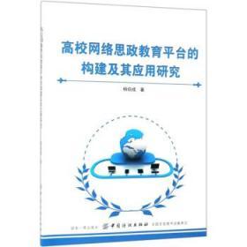 正版书籍高校网络思政教育平台的构建及其应用研究 未知 中国纺织