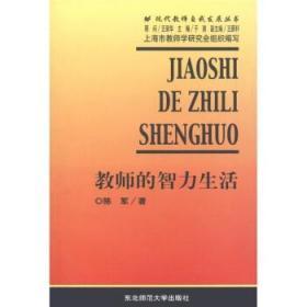 正版书籍教师的生态环境 未知 东北师范大学