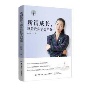 正版书籍所谓成长,就是教你学会坚强 默认未知 中国纺织