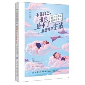 正版书籍不靠自己,谁也给不了你想要的生活 未知 中国纺织出版社