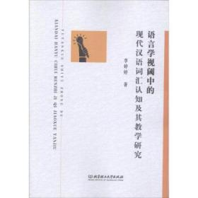 正版书籍语言学视阈中的现代汉语词汇认知及其教学研究 未知 北京