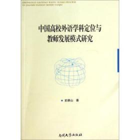 正版书籍中国高校外语学科定位与教师发展模式研究 未知 南开大学
