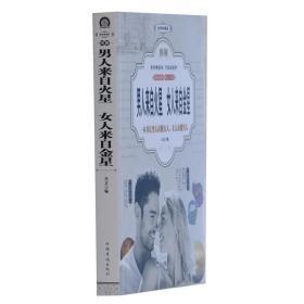 正版书籍彩图典藏版:男人来自火星 女人来自金星 未知 中国华侨
