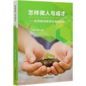 正版书籍怎样做人与成才 未知 中国言实出版社