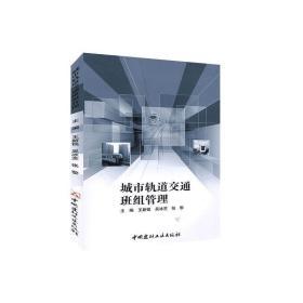 正版书籍城市轨道交通班组管理 未知 中国建材工业出版社