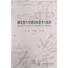 正版书籍研究型大学建设的思考与探索 未知 北京交通大学