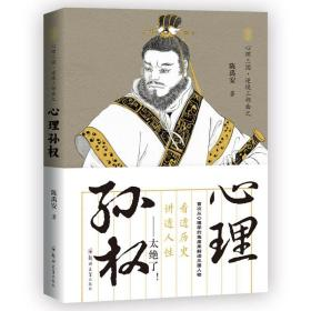 正版书籍心理三国·逆境三部曲之:心理孙权 未知 郑州大学