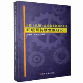 正版书籍中德(沈阳)高端装备制造产业园环境可持续发展研究 未