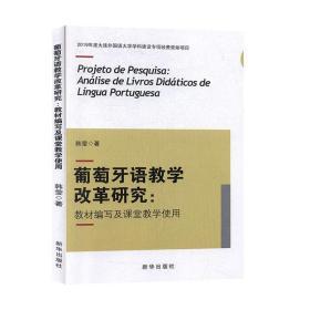 正版书籍葡萄牙语教学改革研究 未知 新华出版社