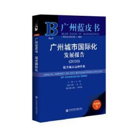 正版书籍广州城市国际化发展报告(2020);提升城市品牌形象 未知