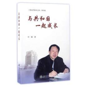 正版书籍与共和国一起成长 未知 上海交通大学出版社