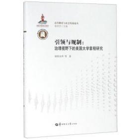 正版书籍引领与规制:治理视野下的美国大学章程研究 未知 华中师