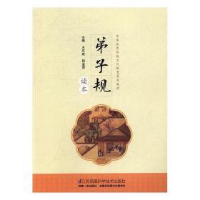 正版书籍弟子规读本 未知 江苏科学技术出版社