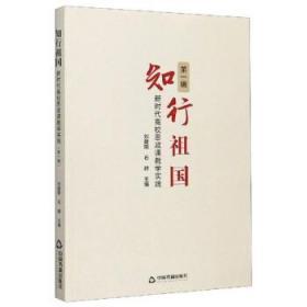 正版书籍知行祖国:新时代高校思政课教学实践(第一辑) 未知 中