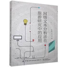 正版书籍网络文本分析法在旅游研究中的应用 未知 中国纺织出版社